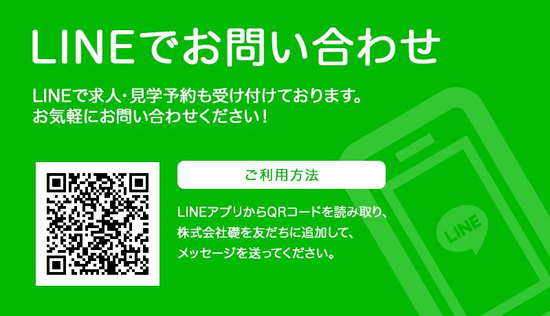 LINEでお問い合わせ(PC)